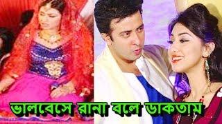 ভালবেসে রানা নামে ডাকতাম অপু বিশ্বাস এ কি বললেন !!!Apu Biswas!!!shakib khan!!!latest Bangla news!!!!