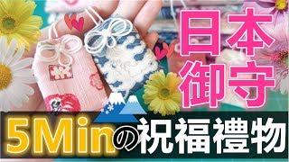 Tutorial/Handmade 日本御守製作教學♥5分鐘手作♥心思畢業禮物/回禮禮物DIY