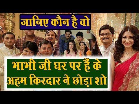 Xxx Mp4 BhabhiJi Ghar Par Hain Character Anita Bhabhi Quit The Show Saumya Tandon Quit Bhabiji Ghar Par 3gp Sex