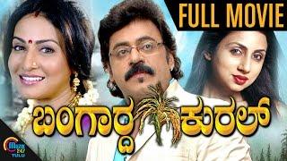 Bangarda Kural    Full Tulu Movie