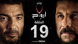 7 أرواح - الحلقة 19 التاسعة عشر | بطولة خالد النبوي ورانيا يوسف | Saba3 Arwa7 Episode 19