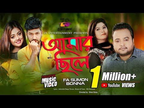 Xxx Mp4 Amar Chile F A Sumon Bonna Pritom Khan Shakila Parvin Bangla New Song 2018 3gp Sex