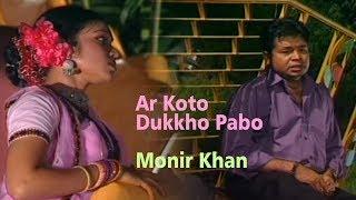 Monir Khan - Ar Koto Dukkho Pabo | Music Video | Dui Bhuboner Dui Bashinda Album