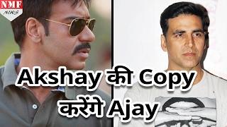 देखिए कैसे Ajay Devgan करने लगे हैं Akshay को Copy