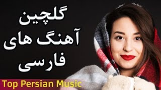 Iranian Music | Persian songs 2019 | Ahang Irani Jadid  موزیک آهنگ جدید ایرانی
