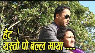 Manko maya Aakhama Look Dohori Song