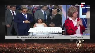 كل يوم - فريدة الشوباشي: الصبر فريضة لوضع مصر الحالي