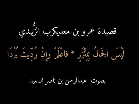 قصيدة عمرو بن معديكرب ليس الجمال بمئزر