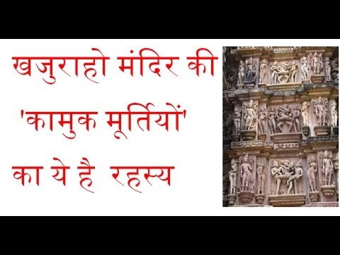 खजुराहो मंदिर की 'कामुक मूर्तियों' का ये है  रहस्य