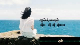 ကြ်န္မ(Me) - KKMoe