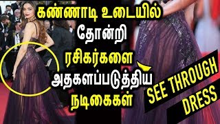 கண்ணாடி உடை அணிந்து உடம்பை காட்டும் நடிகைகள் | Tamil Cinema News Kollywood News