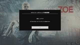 【日本語吹替】バイオハザード7: END OF ZOE - ムラマサ入手攻略(Normal Extreme Challenge Clear)