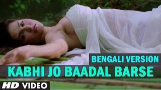 Kabhi Jo Baadal Barse (Bengali Version) Ft. Hot Sunny Leone | Jackpot | Aman Trikha