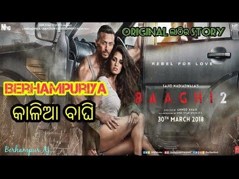 Xxx Mp4 Baaghi 2 Khanti Berhampuriya Baaghi 2 Odia Movie Funny Trailer Tiger Disha Patani By Aj 3gp Sex