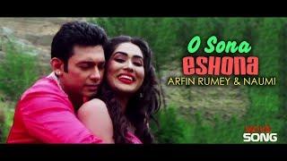 O Sona Eshona By Arfin Rumey & Naumi | Bangla Movie Song | Laser Vision