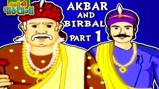 Akbar and Birbal | Hindi Animated Stories For Kids | Cartoon Story For Kids -1 | Masti Ki Paatshala