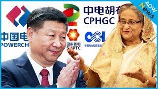 বাংলাদেশের দরজায় চীনা কোম্পানীর উপচে পড়া ভিড় !! অদম্য বাংলাদেশ !!  China Investment in Bangladesh