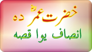 Pashto islami Bayan umar ra pa Hapal zoye Da DORO Hukam Islamic stories