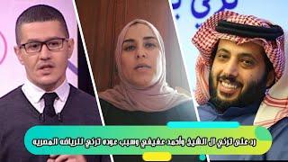 رد على تركي ال الشيخ وأحمد عفيفي وسبب عوده تركي للرياضه المصريه