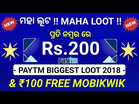 ମହଲୁଟ🔥 Paytm !! ₹200 Free Per Paytm Number !! & Mobikwik Upi send Money Offer !!Odia