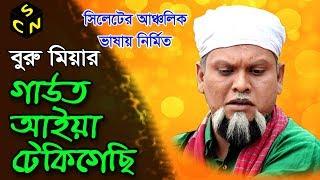 Buru Miah notun Natok | Gaut Aiya Theki gesi |গাউত আইয়া ঠেকি গেছি |Sylhety Comedy Natok