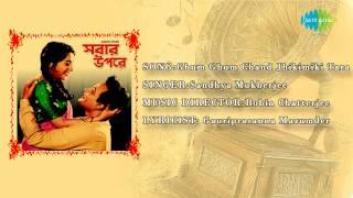 Ghum Ghum Chand Jhikimiki Tara | Sabar Upare | Bengali Film Song | Sandhya Mukherjee