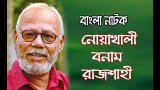 Bangla Comedy Natok ★ Noakhali vs Rajshahi ★ by ATM Samsujjaman HD