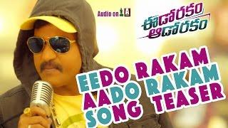 Eedo Rakam Aado Rakam Title Song Teaser - Sunil - Manchu Vishnu, Raj Tarun, Hebbah Patel, Sonarika