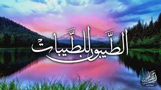 «  وَالطَّيِّبُونَ لِلطَّيِّبَاتِ » مقطع جميل جداً للشيخ عبد الباسط رحمه الله