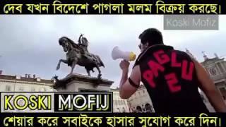 Pagla Ba Ba Paglu 3 Sudhir Barman 8145190326