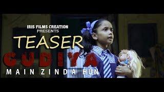Short Film|#Teaser | Gudiya Mai Zinda hu | Hindi Short Movie 2017| Sanjeev Gupta & Sujeet Sahu|#IFC