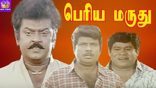 Vijayakanth In-Periya Maruthu-Ranjitha,Pandian,Gounadamani,Senthil,Mega Hit Tamil H D Full Movie