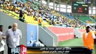 الناقد الرياضي محمد أبو العينين واخبار المنتخب الاخيرة قبل المباراة