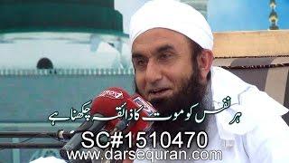 "(SC#1510470) ""Har Nafs Ko Maut Ka Zaiqa Chakhna Hai"" Molana Tariq Jameel"