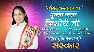 Shrimad Bhagwat Katha by Jaya Kishori Ji - 5th Jan 2016 || Day 6