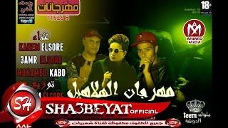 مهرجان الهلاهيل غناء كريم السورى - عمرو السورى - محمد كابو - توزيع كريم السورى 2017 على  مهرجانات