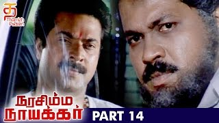 Narasimha Naicker Tamil Full Movie  HD | Part 14 | Vikram | Mammooty | Jayaram | Thamizh Padam