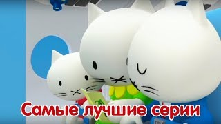 Мультфильмы про котенка - Котёнок Мусти - Лучшие серии в сборнике