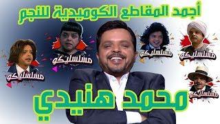 أجمد قفشات النجم محمد هنيدي ... 10 دقائق من الضحك المتواصل مع خـــــلـــف الدهشوري خـــــلـــف