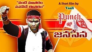 Punch of Janasena || Sri Laxmi Productions || A Film By Vaalee Sada