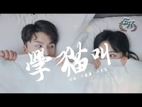 小潘潘 小峰峰 學貓叫 你不說愛我我就喵喵喵 動態歌詞lyrics