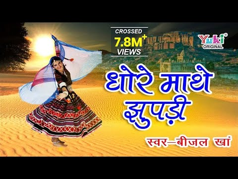 Xxx Mp4 धोरे माथे झुपड़ी Superhit Rajasthani Lokgeet Dhore Mathe Jhupdi Beejal Khan HD 3gp Sex