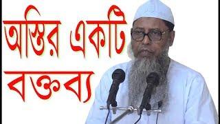 অস্থির একটি বক্তব্য ! Asadullah Al Ghalib
