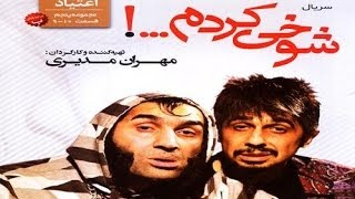 Shookhi Kardam - شوخی کردم Funny
