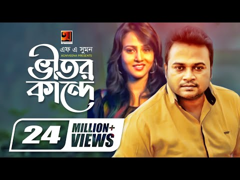 Vitor Kande by F A Sumon | Shokhi Re | Official Music Video