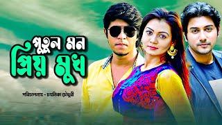 Putul Mon Prio Mukh | Bangla Romantic Natok| Tawsif Mahbub | Mehrin Nisha | Tanvir |