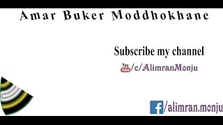Amar Buker Moddhokhane [Bangla Karaoke with lyrics]