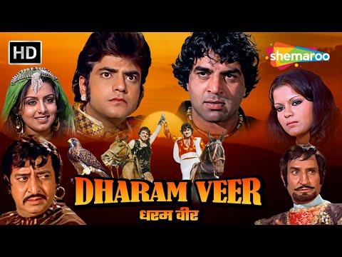 Xxx Mp4 Dharam Veer HD Hindi Full Movie Dharmendra Jeetendra Zeenat Aman 70 S Movie Eng Subtitles 3gp Sex