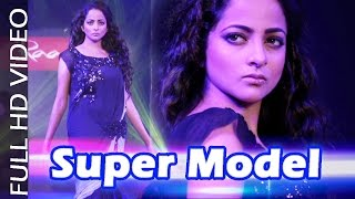 SUPER MODEL | Full HD Video | Bengali New Movie Song | SHE (2015) | Kamalika Chanda | Aishwariya