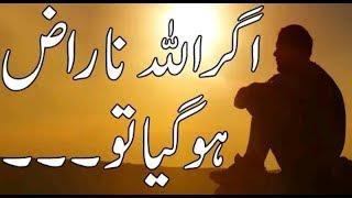 Agar Allah Naraz Ho Gaya Tou | Bayan By Saqib Raza Mustafai